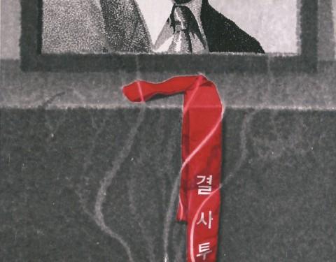 김성건 수묵전