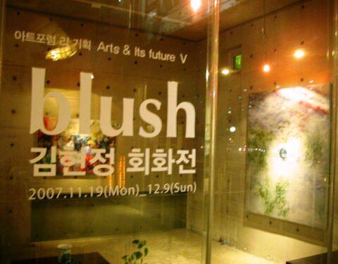 김현정 <blush>