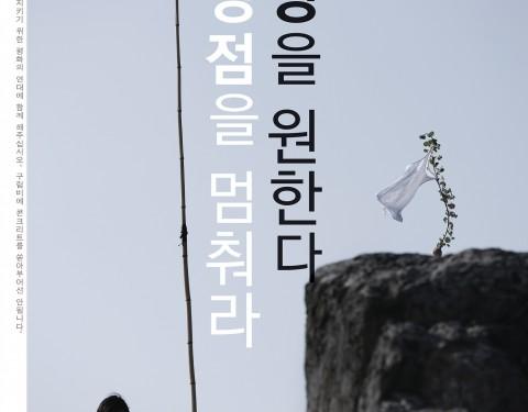 <contemporary 강정> 불법, 훼방전