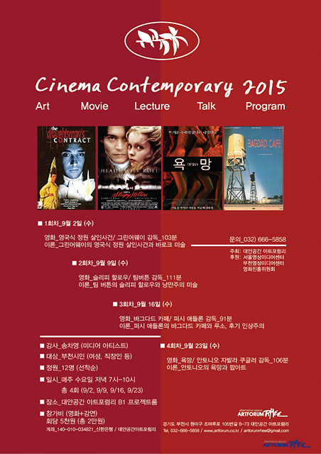 2015마을극장웹자보(계좌포함)