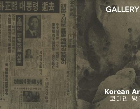 코리안 방주 Korean Ark