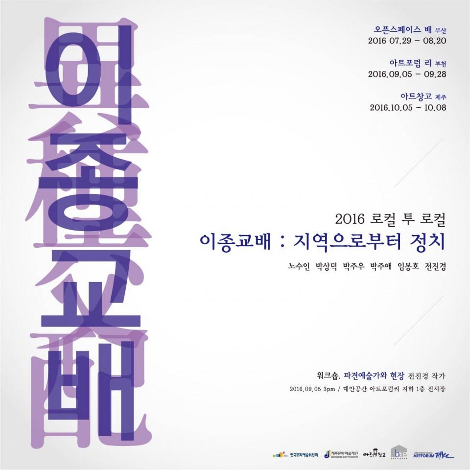 부천웹자보_이종교배3