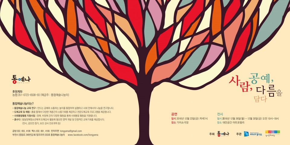 통예나 홍보물.indd