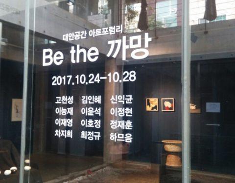 블랙리스트<Be the 까망>