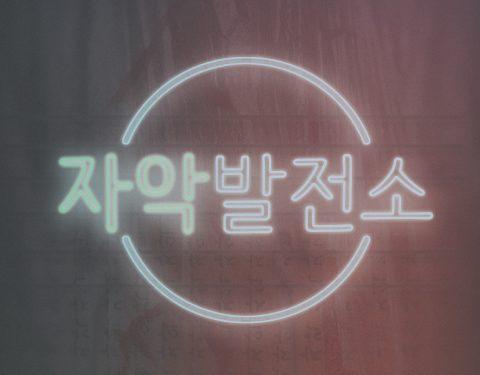 임수아 <자악발전소>