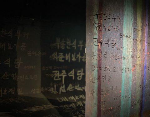 대안공간 아트포럼리 삼작로 프로젝트 <삼작>三作