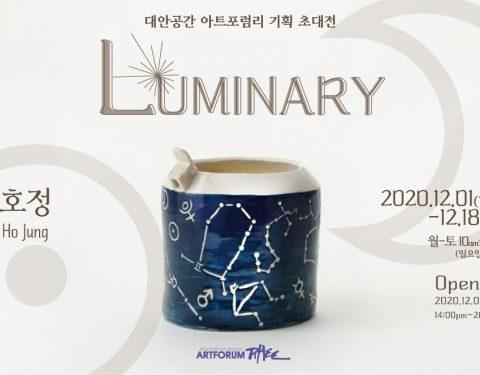 대안공간 아트포럼리 기획 초대전 – 이호정[Luminary]