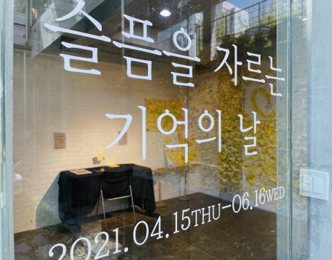 세월호7주기